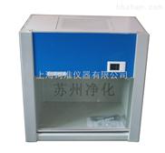 VD-650桌上式潔淨工作台