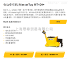 420.0006.225凱獅KELCH濾油器英國MasterMover MP50/400