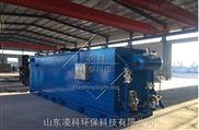 LK-50-TZ-供应临沂屠宰场污水处理设备厂家