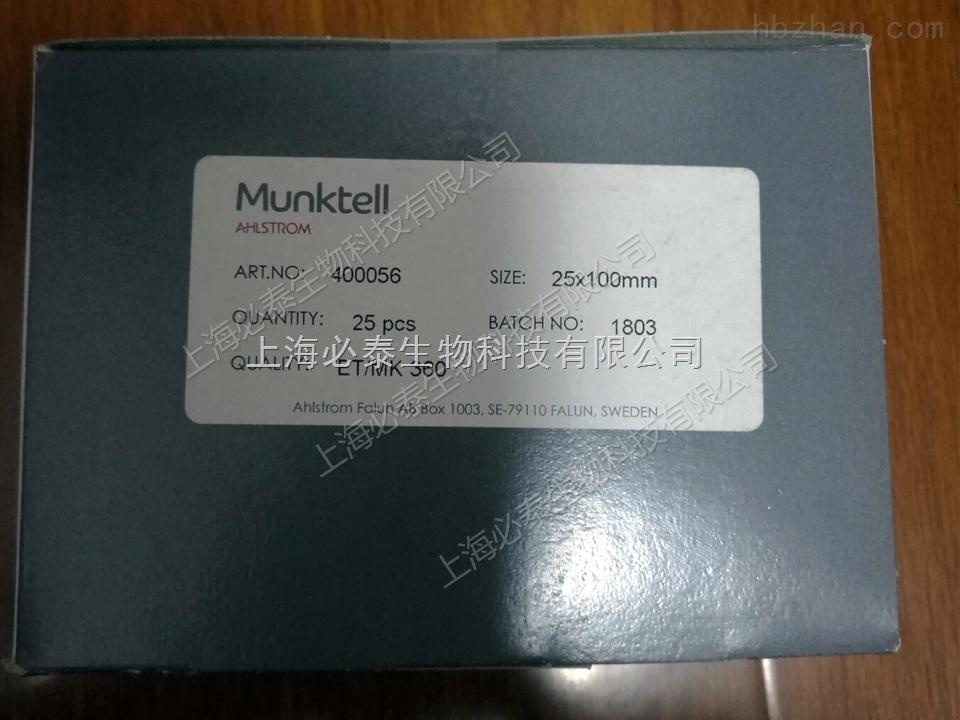 瑞典Munktell ET/MG160玻璃纤维材质滤筒