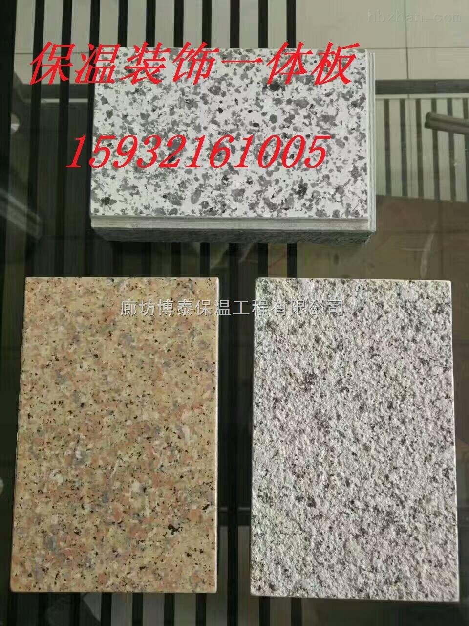 300x600-保温装饰一体板