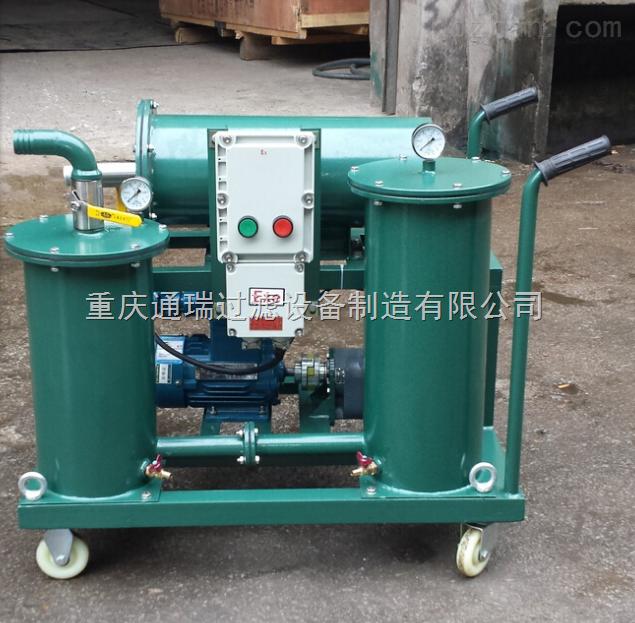 机油过杂质过滤机,通瑞机油滤油机