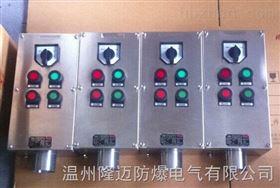 带手动零位自动不锈钢防爆控制按钮盒