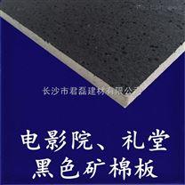 南昌电影院吊顶专用黑色矿棉吸音板工厂热线