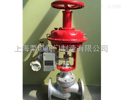 气动控制调节阀ZJHM-16~25