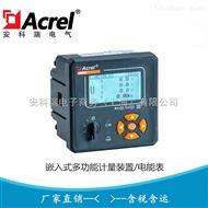 AEM96嵌入式谐波分析电度计量表