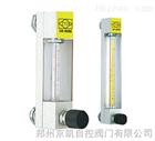 LZB-DK100玻璃转子流量计