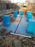 揭阳市居民小区生活废水处理设备厂家