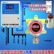 工業用柴油泄漏報警器,氣體探測報警器采用壁掛式安裝方式