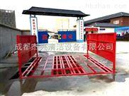 载重量100T泸州自动工地冲洗设备
