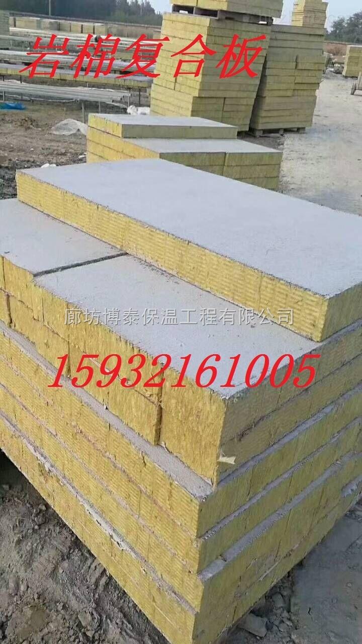 阳泉A级防火外墙保温岩棉复合板