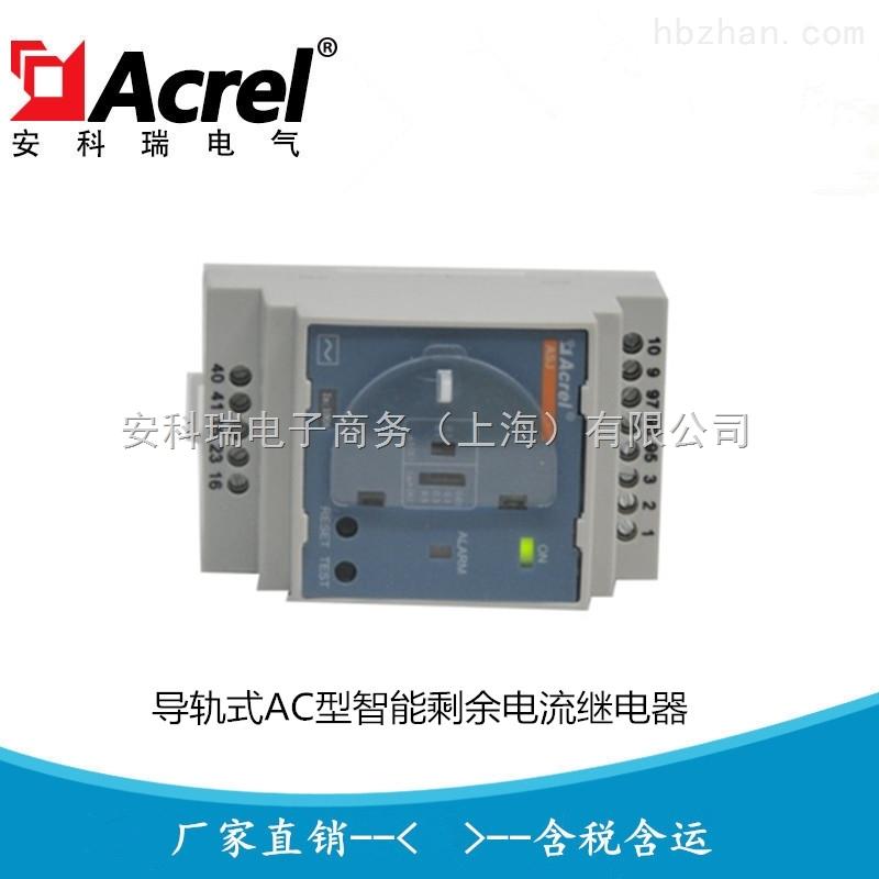 安科瑞ASJ系列AC型剩余电流动作保护装置