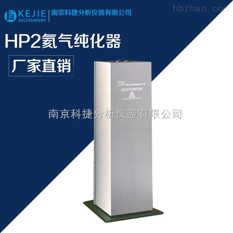 HP2 氦气纯化器