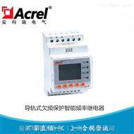 ASJ10-F安科瑞智能频率继电器