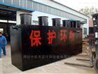 一体化洗碗厂污水处理设备