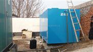 平頂山城鎮生活污水處理設備