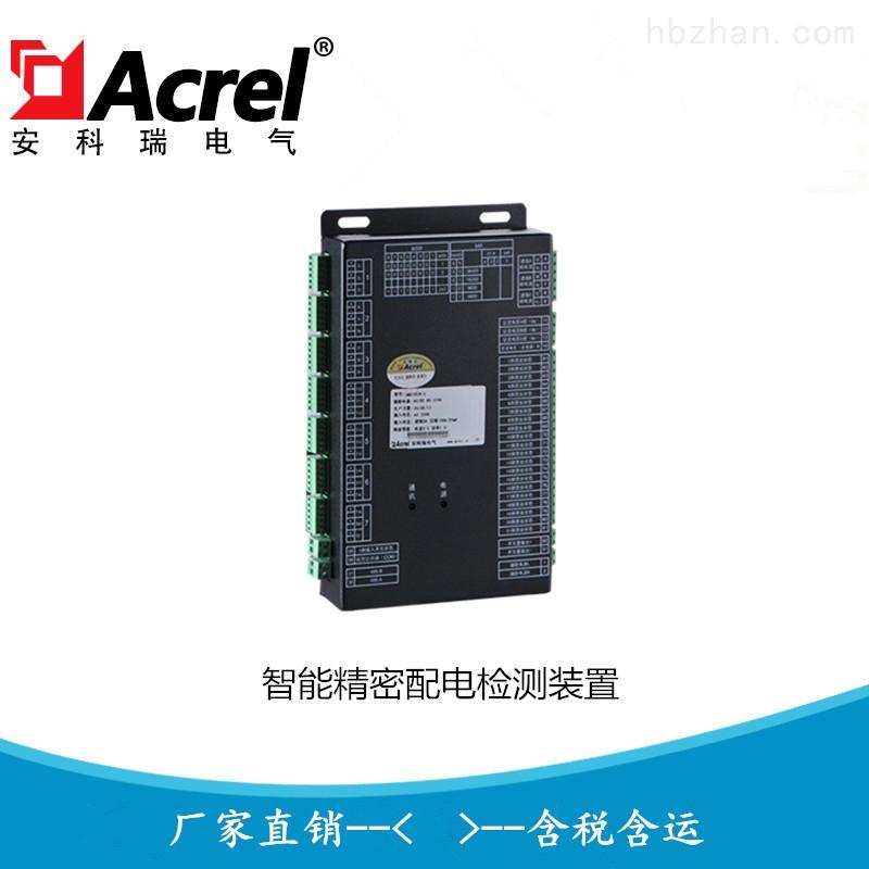 AMC系列智能精密配电监控装置