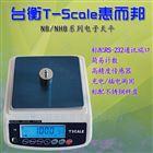 台衡电子天平NHB-300/0.005g千分之五价格