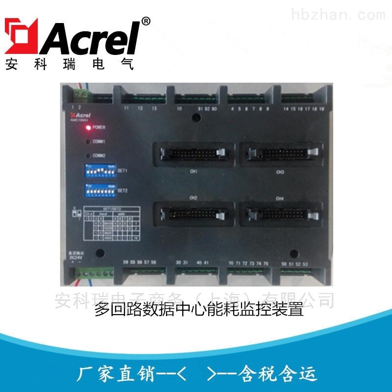 安科瑞AMC系列多回路数据中心能耗监控装置