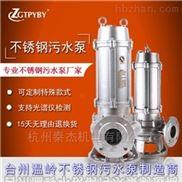 厂家直销流道式不锈钢水泵医院污水处理泵