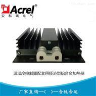 ALW-250W-ARTM溫濕度控制器配套用經濟型鋁合金加熱器