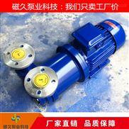 CQW型无泄漏旋涡泵原厂家