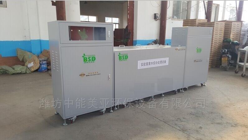 学校实验室污水处理设备选型