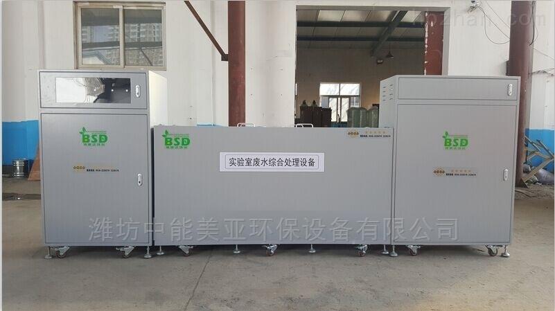 实验室污水处理设备技术