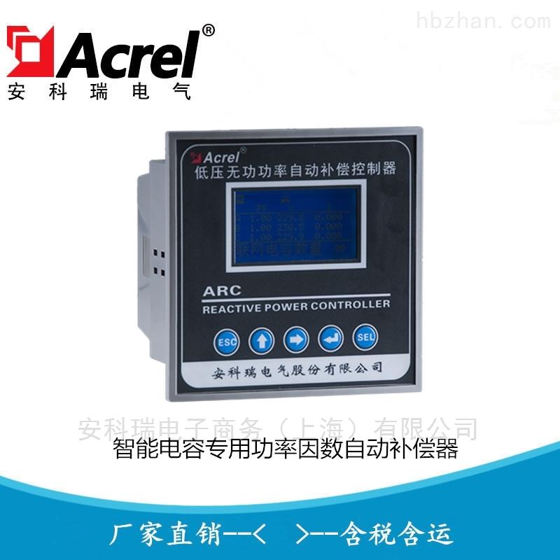 液晶显示多功能功率因数自动补偿控制器