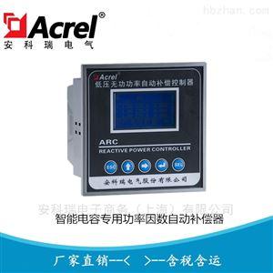 ARC-28F/Z-L安科瑞混合型无功功率自动补偿控制器