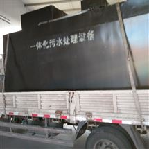 揭陽污水處理設備生產廠家