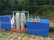 新余医院污水一体化处理设备
