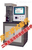 二體(兩軸)式高溫摩擦磨損試驗機
