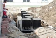 养猪场地埋式污水处理系统