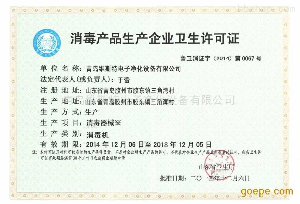 消毒产品卫生许可证