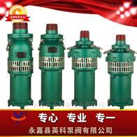 QY充油式潜水电泵