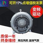 焊接烟尘处理专用高压风机