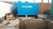 遵义新农村生活污水处理设备