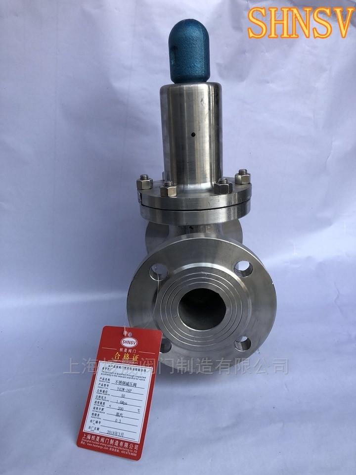 y43w-16p不锈钢减压阀图片