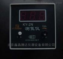 KY-2N三位數測氮儀 氮氣分析儀