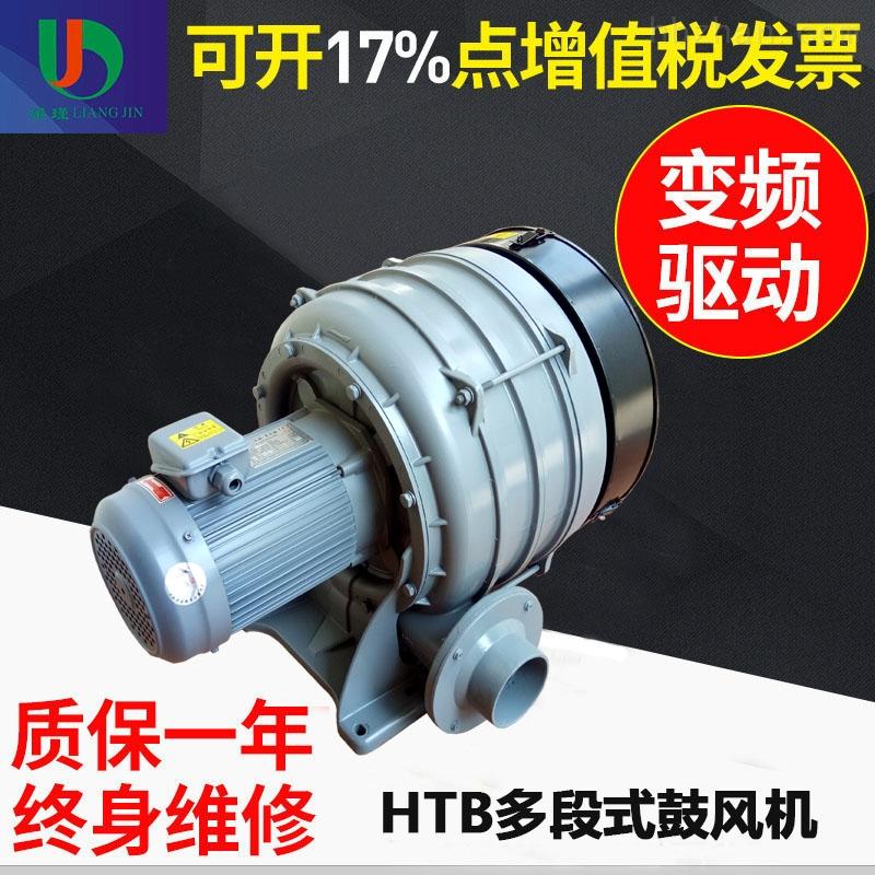 隧道炉专用HTB100-304多段式鼓风机