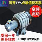 隧道炉专用HTB100-304风机,透浦式鼓风机