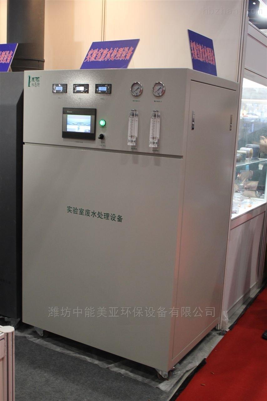 实验室综合废水处理设备简介