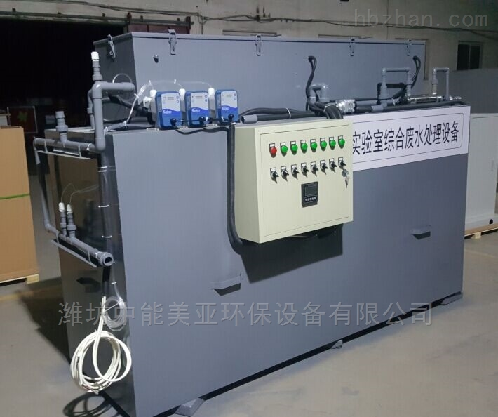 实验室污水处理措施