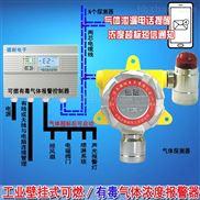 快餐店厨房甲烷浓度报警器,可燃气体检测报警器采用壁挂式安装方式
