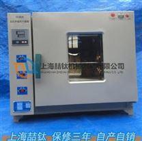 101Y-4远红外鼓风干燥箱采用红外线发热