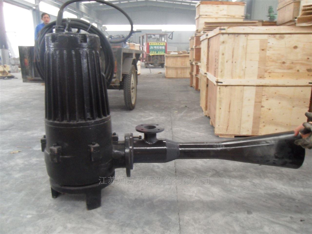 潜水射流曝气机-一个方向出气