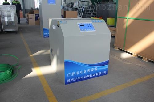 北京牙科专用小型污水处理设备价格