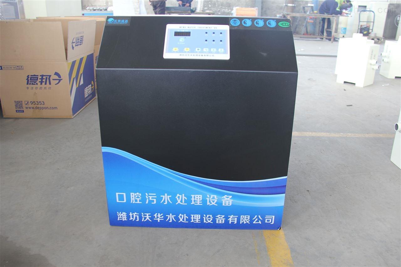 枣庄口腔污水处理设备