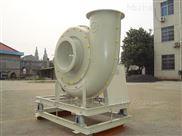 FRP9-19型高壓防腐離心風機